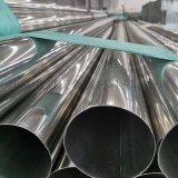 304不鏽鋼拋光圓管 304不鏽鋼圓管廠家