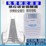 厂家直销红外人体感应语音提示器安全语音提醒播放器