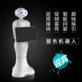 澳博AI智能迎宾服务机器人导诊机器人展厅营业厅大厅