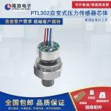 隆旅厂家销售,PTL302,经济型应变式压力传感器芯体