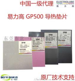 易力高GP500_GP450H导热垫片