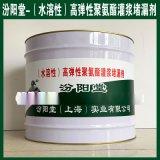 (水溶性)高弹性聚氨酯灌浆堵漏剂、良好的防水性能