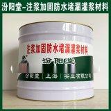 注漿加固防水堵漏灌漿材料、現貨銷售、供應銷售