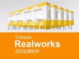 天宝Trimble Realworks点云处理软件