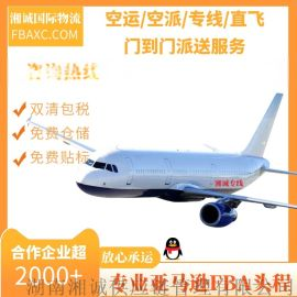 amazon头程空运物流fba运输长沙到美国物流
