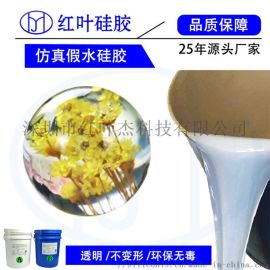 环保加成型食品液体硅胶