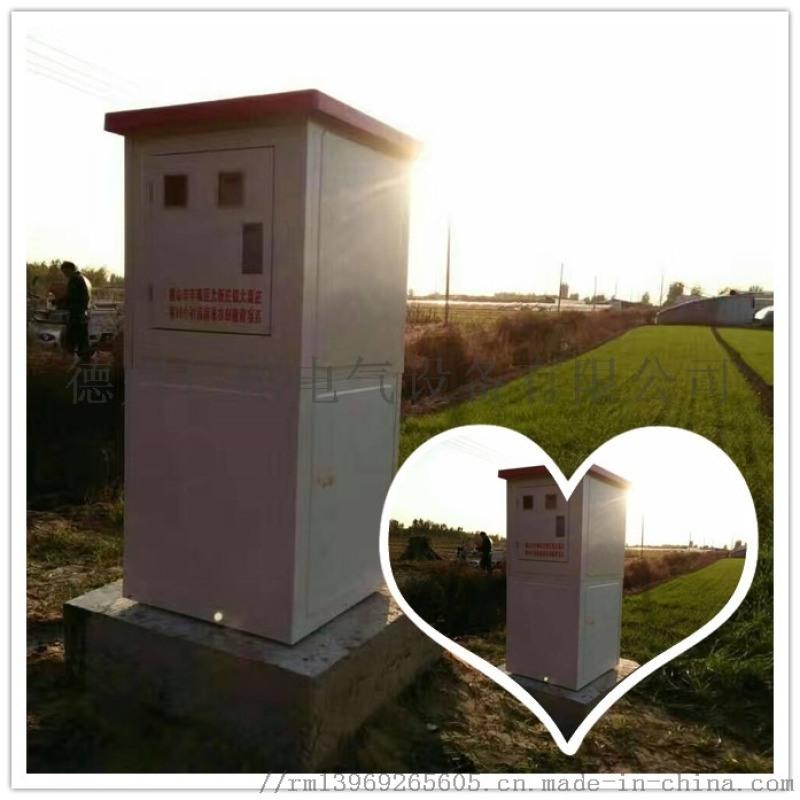 农田灌溉浇地控制器 机井灌溉控制器