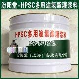 HPSC多用途氫酯灌漿料、塗膜堅韌粘結力強、滲透好