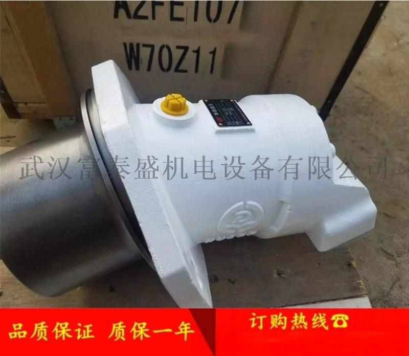 液压马达【L8V107SR1.2R101F1】