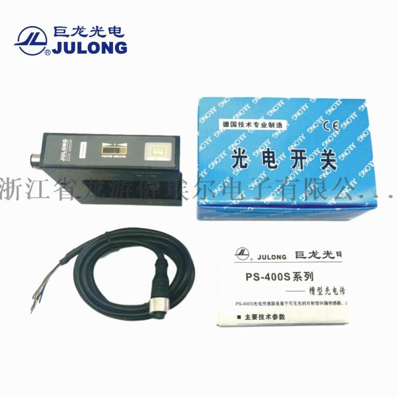 巨龙PS-400 光电传感器 口罩机纠偏光电