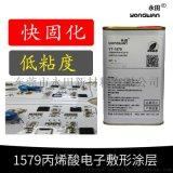 快干三防漆PCB线路板耐高温绝缘防潮电子三防保护漆