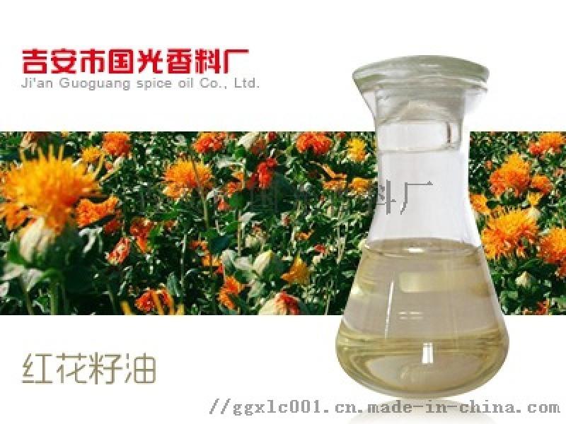 供應紅花籽油 植物提取基礎油 國光香料現貨