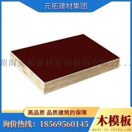 湖南木模板, 元拓清水模板, 建筑覆膜模板