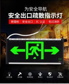安全出口指示灯新国标消防应急标志灯具 LED