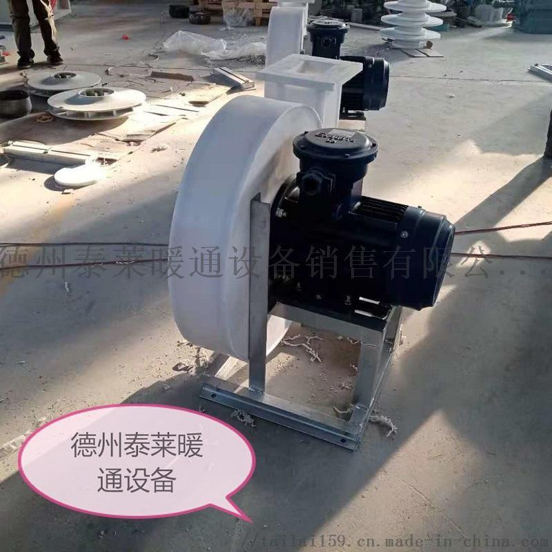 9-26耐腐蝕耐酸鹼防爆高壓離心風機