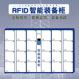 北京RFID智慧裝備保管櫃24門指紋裝備櫃生產廠家