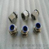 福萊通DPJ電氣不鏽鋼軟管接頭  軟管接頭現貨