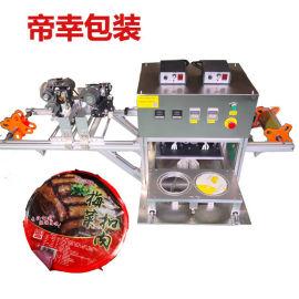 上海工厂直供梅菜扣肉碗封口机