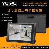 研强加固平板电脑STZJ-PPC081CZ01B