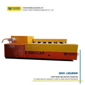 电动地平车5吨 RGV轨道蓄电池电动平板搬运车