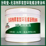 無溶劑厚漿型環氧煤瀝青塗料、生產銷售、塗膜堅韌