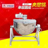 圓底攪拌鍋單層刮邊刮壁膏體果醬可傾攪拌設備