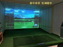 特价高尔夫室内模拟器 模拟高尔夫 教学设备