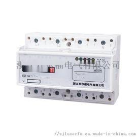 罗尔福电气三相导轨式电表浙江罗尔福计量标准