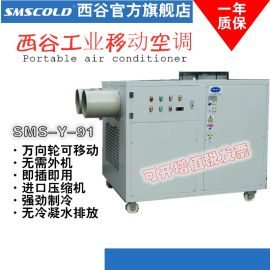 西谷可移动空调 岗位一体式空调 局部降温移动空调