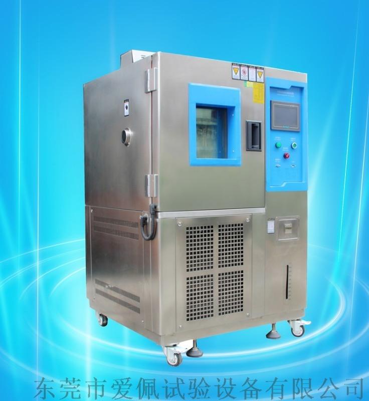 低温高低温湿热试验箱