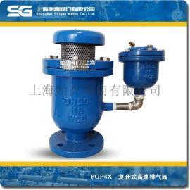 FGP4X-16C复合式高速排气阀-上海始高阀门