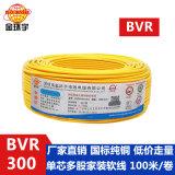 金環宇電線BVR 300mm2 單芯軟線
