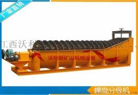 洗矿设备高堰式沉没式单双螺旋分级机