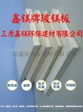 纤维水泥板和玻镁板怎么区分?