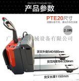 諾力常規型全電動搬運車PTE20 諾力電動叉車