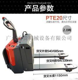 诺力常规型全电动搬运车PTE20 诺力电动叉车