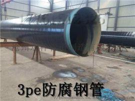 燃气输送3pe防腐钢管厂家