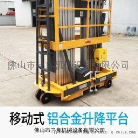 厂家生产定制铝合金升降机铝合金式升降平台