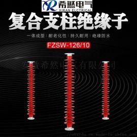 高低压复合支柱绝缘子FZSW-220/10供应