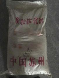 软化剂-松香树脂RX-80