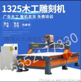 天翔1325木工广告石材雕刻机,可定制