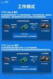 串口服务器 串口转以太网 网关TCP转 RTU