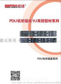 歐希潽工商业 1U双排PDU 机房 机柜专用 防雷