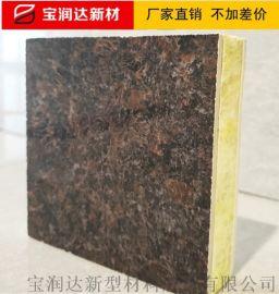 陶瓷薄板装饰一体板 泡沫岩棉外墙保温一体板