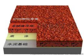 上海复合型塑胶跑道上海塑胶彩色场地
