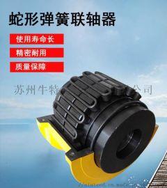 JS蛇形弹簧联轴器 牛特传动机械 可定制规格