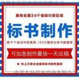 许昌电子投标文件标书制作注意