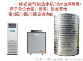 定做食堂餐厅  一体式空气能热水机
