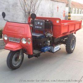 22马力柴油三轮车 自卸三轮车