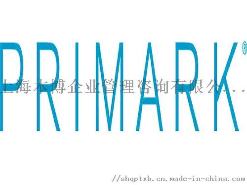 Primark要求供應商做工廠能力及質量驗廠審覈